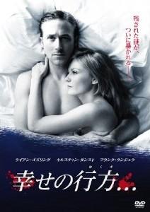 [DVD] 幸せの行方...