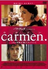 carmen. カルメン