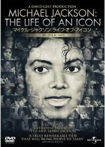 [DVD] マイケル・ジャクソン:ライフ・オブ・アイコン 想い出をあつめて