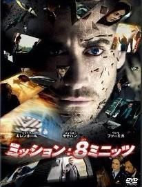 [DVD] ミッション:8ミニッツ