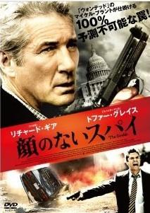 [DVD] 顔のないスパイ