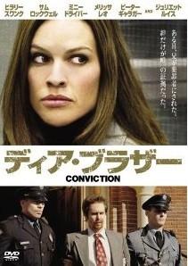 [DVD] ディア・ブラザー