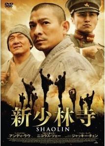 [DVD] 新少林寺/SHAOLIN