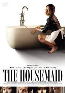 [DVD] ハウスメイド