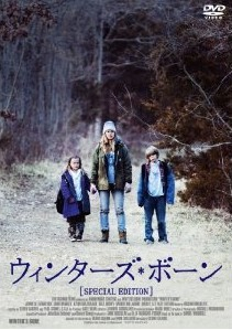 [DVD] ウィンターズ・ボーン