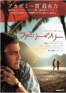 [DVD] ファミリー・ツリー