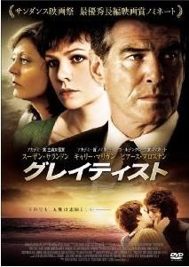 [DVD] グレイティスト