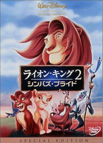 ライオン?キング 2 シンバズ?プライド