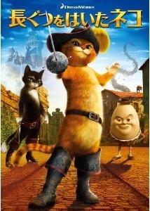 [DVD] 長ぐつをはいたネコ