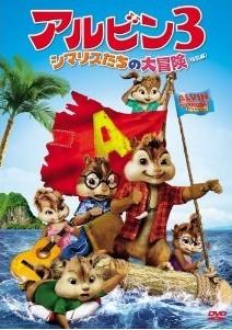 [DVD] アルビン3 シマリスたちの大冒険