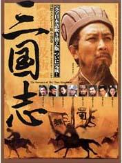 [DVD]三国志「中国ドラマ 史劇」