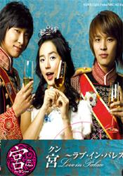 宮(クン)・Love in Palace BOX
