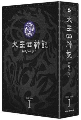 太王四神記 DVD BOX 1+2