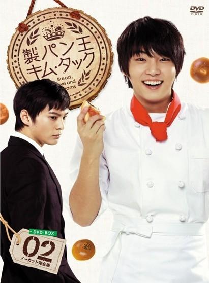 製パン王キム・タック DVD-BOX 2+3