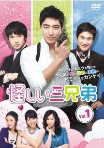 怪しい三兄弟 DVD BOX 1-5