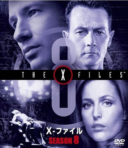 X-ファイル シーズン8