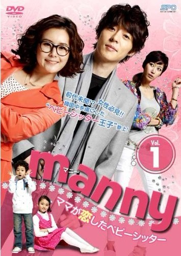 manny(マニー)~ママが恋したベビーシッター Vol.1+2
