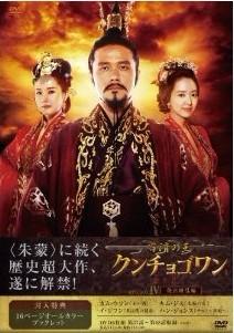 百済の王 クンチョゴワン DVD-BOX 4