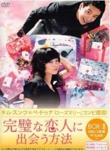 完璧な恋人に出会う方法 BOX 1+2
