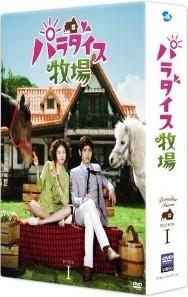 パラダイス牧場 DVD BOX 1+2