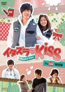 イタズラなKiss~Playful Kiss You Tube特別版