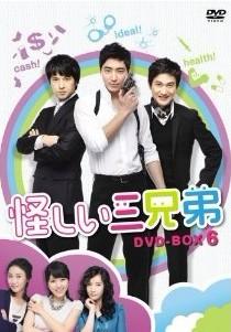 怪しい三兄弟 DVD-BOX 6+7