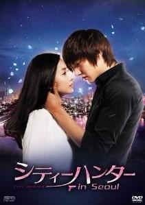 シティーハンター in Seoul DVD-BOX 1