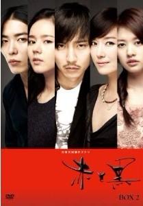[DVD] 赤と黒 DVD-BOX 2