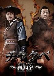 韓国版 チャクペ -相棒- DVD-BOX 第3章+最終章
