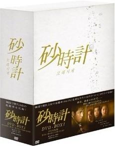 砂時計 DVD-BOX 1+2