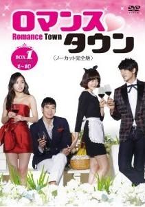 [DVD] ロマンスタウン DVD-BOX 1+2