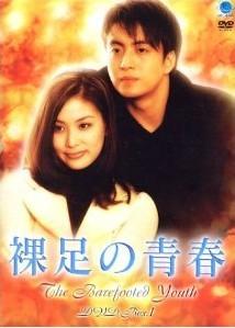 [DVD] 裸足の青春 DVD-BOX 1+2