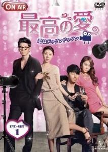 [DVD] 最高の愛~恋はドゥグンドゥグン~ DVD-SET 1
