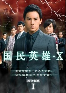 [DVD] 国民英雄-X DVD-BOX 1+2