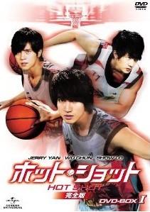 [DVD] ホット・ショット DVD-BOX 1+2