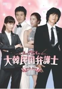 [DVD] 大韓民国弁護士 DVD-BOX