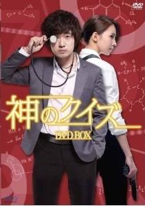[DVD] 神のクイズ DVD-BOX 1+2