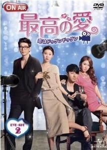 [DVD] 最高の愛~恋はドゥグンドゥグン~ DVD-SET 1+2