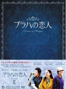 [DVD] プラハの恋人 DVD-BOX 1+2