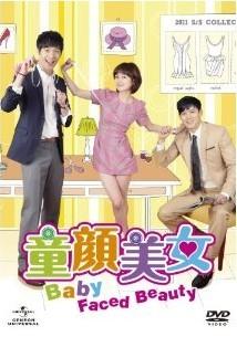 [DVD] 童顔美女 DVD-SET 1