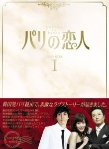 [DVD] パリの恋人 DVD-BOX 1+2