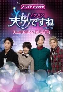 [DVD] オフィシャルDVD 美男<イケメン>ですね Special Final Edition 四人四色