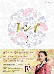 [DVD] トンイ DVD-BOX 4