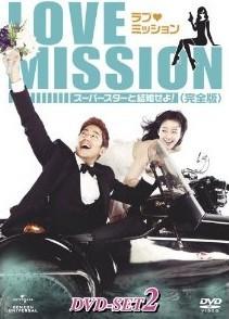 [DVD] ラブ・ミッション -スーパースターと結婚せよ!- DVD-SET 2