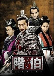 [DVD] 階伯 〔ケベク〕 DVD-BOX 最終章