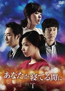 [DVD] あなたが寝てる間に DVD-BOX 1-3