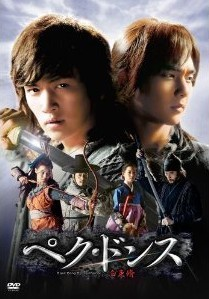 [DVD] ペク・ドンス DVD-BOX 第一章