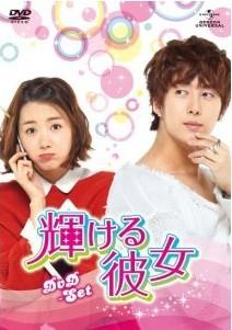 [DVD] 輝ける彼女 DVD-SET