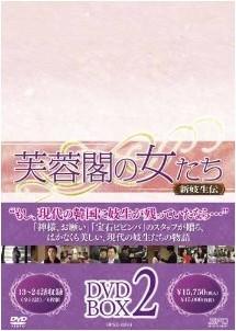 [DVD] 芙蓉閣の女たち~新妓生伝 DVD-BOX 2