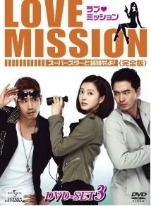 [DVD] ラブ・ミッション -スーパースターと結婚せよ!- DVD-SET 3